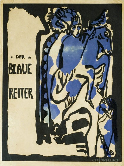 Painter Wassily Kandinsky. Graphic works. Cover design for The Blue Rider Almanac. 1911 year